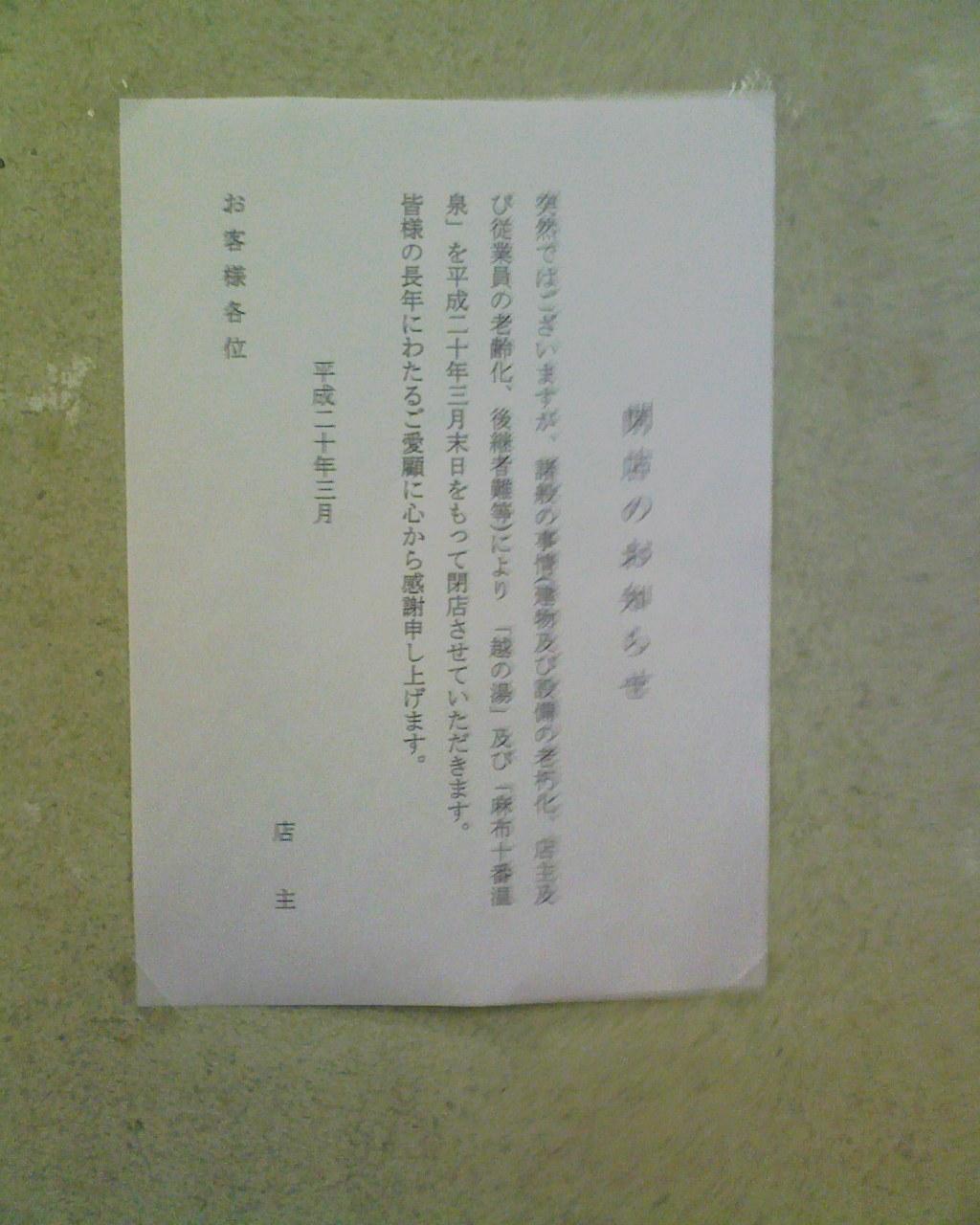 なんとっ!麻布十番温泉(越の湯)閉店!